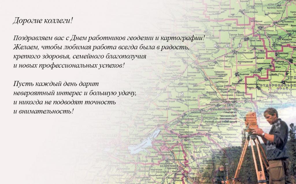 Поздравление работников геодезии и картографии